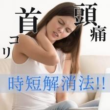 【首こり・頭痛解消法】マッサージやストレッチよりも時短で効果的な○○テクニック