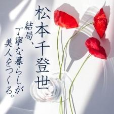 """松本千登世の『結局、丁寧な暮らしが美人をつくる(21)』 """"「顔が笑うと、心も笑うよ」"""""""