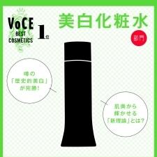 【VOCEベストコスメ2019 上半期】美白化粧水部門 1位 ポーラ ホワイトショット LX