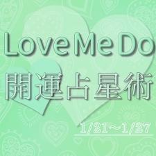 【1/21〜1/27のウィークリー占い☆】超簡単! 今週の12星座別・開運アクション【Love Me Do の開運占星術】