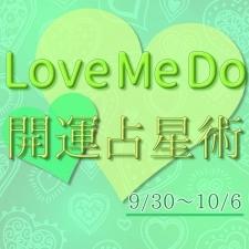 【9/30〜10/6のウィークリー占い☆】超簡単! 今週の12星座別・開運アクション【Love Me Do の開運占星術】