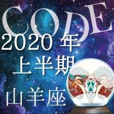 【2020年上半期恋愛運】山羊座は未来を大きく変化させる運命のとき【イヴルルド遙華プロデュースのイケメン占い師が解説】