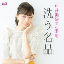 リアルな愛用品 it List!|石井美保さんが惚れ込んだ|洗顔&クレンジング6名品!