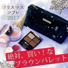 【Dior、ランコム、ルナソル……】ブラウンパレット入りコフレは活躍すること間違いなし!【クリスマスコフレ】