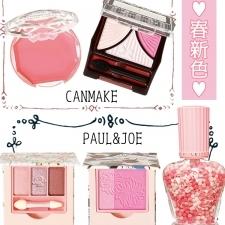 【本日発売!】やっぱりピンクが好き♥ キャンメイクとポール & ジョーの春新色