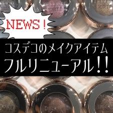 【2018春新色 コスメデコルテ】国民的アイシャドウ、アイグロウ ジェムがパワーアップ!!