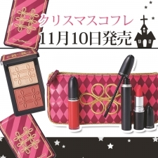 M・A・CとAVEDAの人気クリスマスコフレ14選【明日11/10発売】