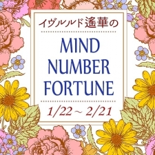 【1/22~2/21】イヴルルド遙華さんの「マインドナンバー占い」、あなたの運気はいかに?