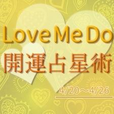 【4/20〜4/26のウィークリー占い☆】超簡単!今週の12星座別・開運アクション【Love Me Do の開運占星術】