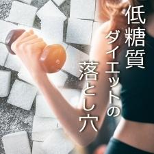 低糖質ダイエットの落とし穴って!? キレイに痩せるためのヒント【イケメンドクターの美容論vol.3】