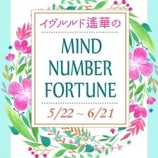 【5/22~6/21】イヴルルド遙華さんの「マインドナンバー占い」、あなたの運気はいかに?