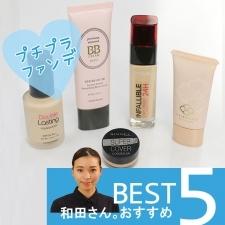 【元美容部員 和田さん。】推奨!|本当に使えるプチプラファンデーション5選!