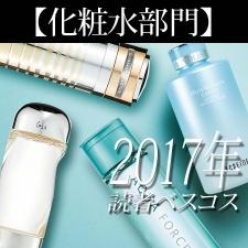 33万人が選んだ!|化粧水BEST10|VOCEクチコミ|コスメランキング