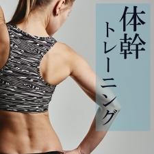 【体幹トレーニングのやり方】体幹と骨盤を鍛えよう