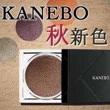 【2018秋新色 KANEBO】カネボウのモノアイシャドウに肌色まで美しく見せる新色追加!