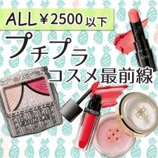 【プチプラコスメ最前線】オール2500円以下!夏のメイクはプチプラをチェックしなきゃ!