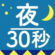超簡単【美点マッサージ】&体操!夜【疲れ・むくみ・カロリー】をリセット