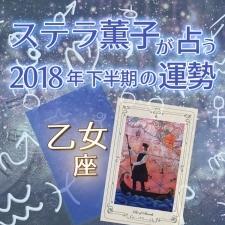 2018年下半期、乙女座は「冒険」が開運のキーワード【ステラ薫子のタロット×12星座占い】