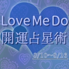 【8/10~8/16のウィークリー占い☆】超簡単!今週の12星座別・開運アクション【Love Me Do の開運占星術】