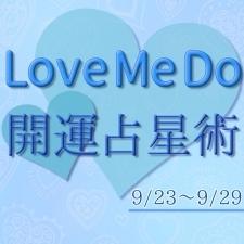 【9/23〜9/29のウィークリー占い☆】超簡単! 今週の12星座別・開運アクション【Love Me Do の開運占星術】
