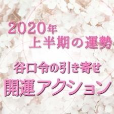 【風水心理カウンセラー・谷口令の引き寄せ開運アクション】2020年は「恋愛運」と「金運」の年。上半期のうちに運磨きを!