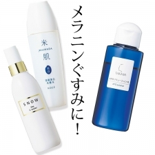 夏の終わりのメラニンぐすみに! 使うべき化粧水×クリームと効かせ技