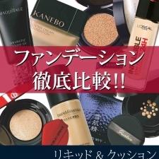 【実験VOCE】秋冬最強リキッド&クッションファンデをガチ検証!