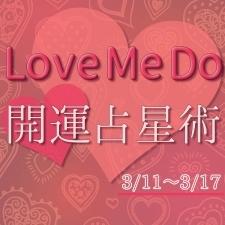【3/11〜3/17のウィークリー占い☆】超簡単! 今週の12星座別・開運アクション【Love Me Do の開運占星術】