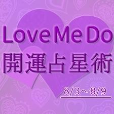 【8/3〜8/9のウィークリー占い☆】超簡単!今週の12星座別・開運アクション【Love Me Do の開運占星術】