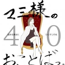 Vol.40 口周りの毛=ヒゲが濃い女【21時のマミ様】悩める貴女にひとすじの光