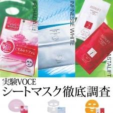 【実験VOCE】どれがもっとも保湿力のあるシートマスクなのか!?