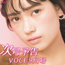 【次号予告】7/22発売、VOCE9月号「メイクでなりたい自分になる!」