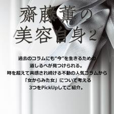 「女からみた女」について考える 女心の処方箋❤齋藤薫の美容自身