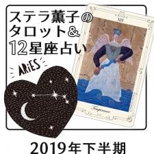 2019年下半期、牡羊座は再出発のタイミング【ステラ薫子のタロット×12星座占い】