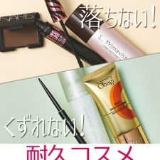 美容のプロが推す「耐久ベストコスメ」12連発!