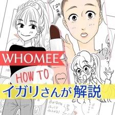 【第2話】イガリさんおすすめ♡即美人になれるWHOMEEのリップ&塗り方を解説【六多いくみマンガ】