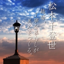 """【松本千登世の""""結局、丁寧な暮らしが美人をつくる。""""10】その肌のくすみ、噂話や陰口のせい?"""