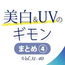 【美白&UVのギモン50】お悩みぜんぶ答えます!【Vol.31~40】