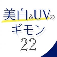 Vol.22 プチプラ美白コスメをパワーアップさせる方法ってある?【美白&UVのギモン50】