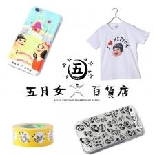 人気イラストレーター五月女ケイ子さんのネットショップ「五月女百貨店」OPEN!