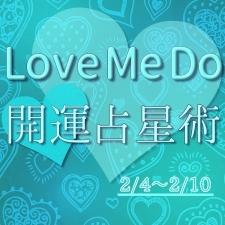 【2/4〜2/10のウィークリー占い☆】超簡単! 今週の12星座別・開運アクション【Love Me Do の開運占星術】