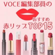【ALLプチプラ】VOCE編集部員がおすすめする人気赤リップランキングTOP15