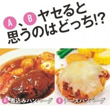 ヤセると思うのはどっち!?  煮込みハンバーグ VS チーズハンバーグ【正しいヤセ活食part1】