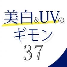 Vol.37 美白も保湿もしたいとき、おすすめのアイテムは?【美白&UVのギモン50】