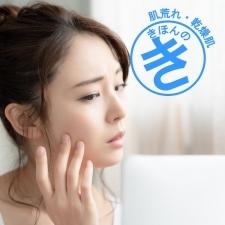 【美容のきほん⑧】 かゆみ・湿疹がひどい! 乾燥肌の原因と症状別の治し方