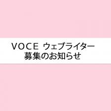 VOCE ウェブライター募集のお知らせ