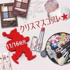 【明日買うべきクリスマス限定コスメ】シュウの村上隆コラボ、ヴィセの限定パケ!!