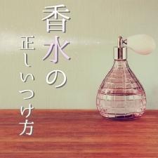 【香水の種類・正しい付け方】香りで意中の彼をキュンとさせる方法も公開♡|diptique・ティファニー・ジョーマローン