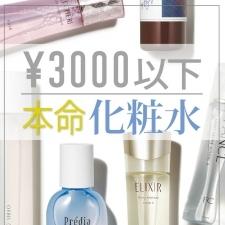 ¥3000以下で買えちゃう!秋の本命スキンケア【化粧水】はコレだ!