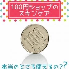 【100円ショップの実態調査】100円ショップのスキンケアは本当のところ使えるの?【ダイソー、キャンドゥ】